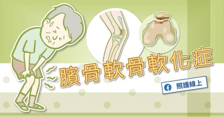 膝蓋痛、跑者膝,可能是「臏骨軟骨軟化症」