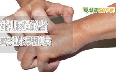 戴乳膠手套手紅腫又發癢? 敏感體質這8種水果盡量別碰