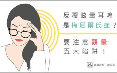 反覆眩暈耳鳴是梅尼爾氏症嗎?頭暈五大陷阱!