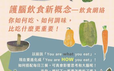 護腦如何吃、如何調味,比吃什麼更重要!