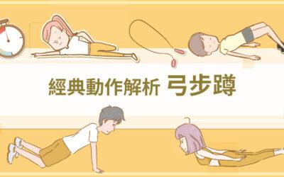 經典動作解析–弓步蹲