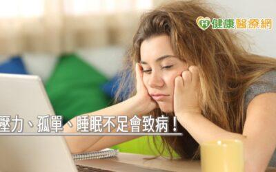 壓力、孤單、睡眠不足會致病! 增強免疫力睡多少很重要