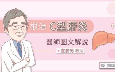 根治C型肝炎,醫師圖文解說
