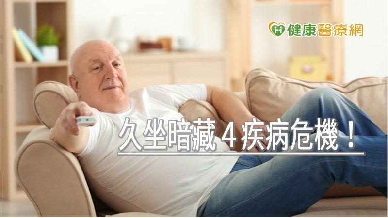 久坐暗藏4疾病危機! 預防老年症候群持續運動很重要