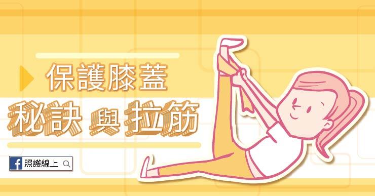 保護膝蓋的秘訣與拉筋大全(圖解攻略)