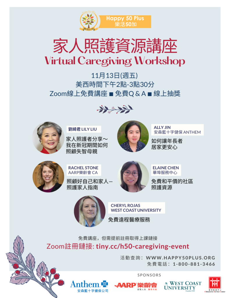 家人照護資源講座 Virtual Caregiving Workshop